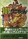 101匹ワニちゃん (ソノラマ文庫)