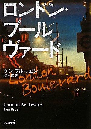 ロンドン・ブールヴァード (新潮文庫)の詳細を見る