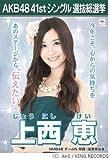【上西 恵】AKB48 僕たちは戦わない 41st シングル選抜総選挙 劇場盤限定 ポスター風生写真 NMB48チームN