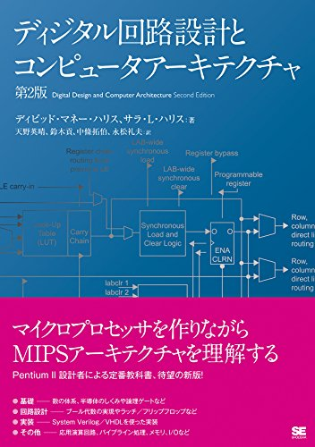 ディジタル回路設計とコンピュータアーキテクチャ 第2版の詳細を見る