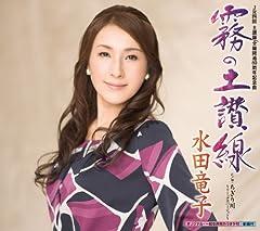 水田竜子「霧の土讃線」の歌詞を収録したCDジャケット画像