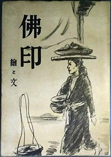 仏印―絵と文による (1941年)