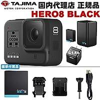 GoPro (ゴープロ) HERO8BLACK + 専用充電器/バッテリー1個/USB充電器付き (本体正規品)
