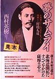 夢のサムライ―北海道にビールの始まりをつくった薩摩人=村橋久成