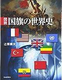 図説 国旗の世界史 (ふくろうの本)