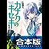 【合本版】カナクのキセキ 全5巻 (富士見ファンタジア文庫)