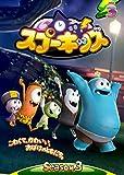 SPOOKIZ SEASON3 Vol.3[OED-10586][DVD] 製品画像