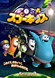 SPOOKIZ(スプ―キッズ) SEASON3 Vol.3 [DVD]