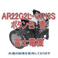 富士電機 照光押しボタンスイッチ AR・DR22シリーズ AR22G2L-01H3S 青 NN