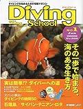 マリンダイビング増刊 Diving School ( ダイビングスクール ) NO.1 2009年 06月号 [雑誌]