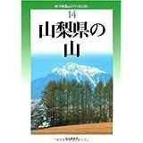 改訂版 山梨県の山 (新・分県登山ガイド)