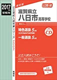 滋賀県立八日市高等学校    2017年度受験用 赤本 2002 (CD付) (公立高校入試対策シリーズ)