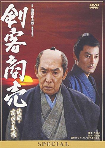 剣客商売スペシャル 決闘・高田の馬場 [DVD]