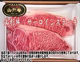 山形牛 サーロインステーキ 180g×2枚 【360g】