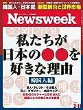 週刊ニューズウィーク日本版 「特集:私たちが日本の●●を好きな理由 韓国人編」〈2020年2月11日号〉 [雑誌]