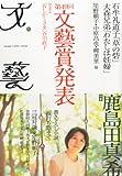 文藝 2012年 11月号 [雑誌]