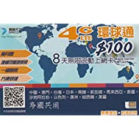 【DIRECT.TX】 環球通 アジア・オセアニア・アメリカ 4G-LTE 8日間 13ヶ国 データ 使い放題 プリペイドSIMカード 中国、マカオ、台湾、日本、韓国、シンガポール、マレーシア、タイ、サウジアラビア、イスラエル、オーストラリア、ニュージーランド、アメリカ [並行輸入品]