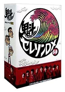魁! セレソンDX DVD-BOX
