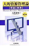 人的資源管理論<第2版>