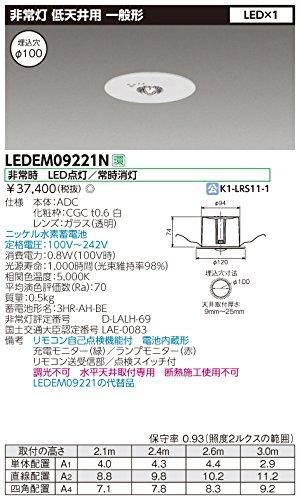 東芝ライテック 施設・屋外照明 低天井用埋込LED非常灯専用形 LEDEM09221N