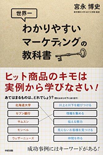 世界一わかりやすいマーケティングの教科書の詳細を見る