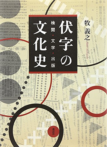 伏字の文化史―検閲・文学・出版の詳細を見る
