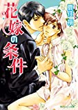 花嫁の条件 (角川ルビー文庫)