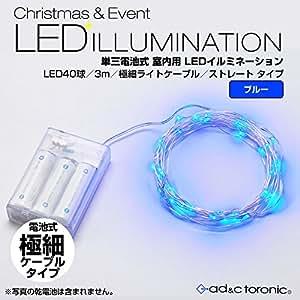 室内用 LED イルミネーション ライト 3m 40球 極細 ストレート タイプ 電池式 『AD&C TORONIC』 (ブルー)