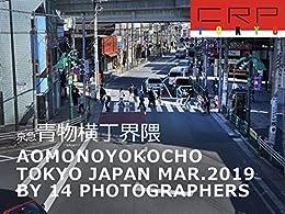 [横木安良夫+13PHOTOGRAPHERS, 横木安良夫]の写真集 CRP TOKYO 京浜急行 青物横丁界隈 JAPAN March 2019  BY 14photographers  撮影会