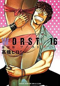 新装版 WORST 16 (少年チャンピオン・コミックス エクストラ)