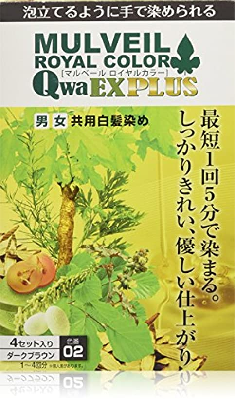 マルベールロイヤルカラー EXプラス ダークブラウン [医薬部外品]