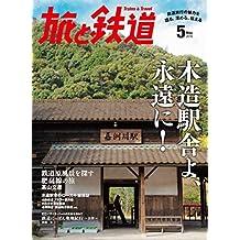 旅と鉄道 2016年 5月号 木造駅舎よ、永遠に!