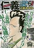 仁義一円会分裂編 6 主流派 (AKITA TOP COMICS500)