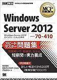 MCP教科書 Windows Server 2012(試験番号:70-410)スピードマスター問題集