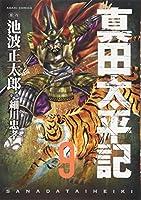真田太平記 9巻 (ASAHIコミックス)