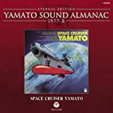 YAMATO SOUND ALMANAC 1977-II: SPACE CRUISER YAMATO