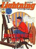 Lightning (ライトニング) 2009年 05月号 [雑誌]