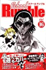 School Rumble 第16巻
