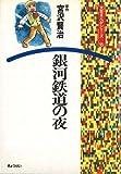 銀河鉄道の夜 (文芸まんがシリーズ (15))
