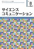 サイエンスコミュニケーション Vol.8 No.1