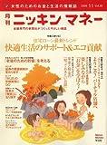 ニッキンマネー 2008年 11月号 [雑誌] 画像