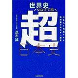 世界史とつなげて学べ 超日本史 日本人を覚醒させる教..