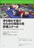 「体を動かす遊びのための環境の質」評価スケール――保育における乳幼児の運動発達を支えるために
