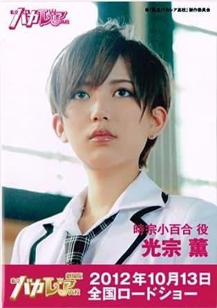私立バカレア高校 生写真 (DVD-BOX豪華版Ver)【光宗薫】AKB48