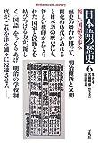 日本語の歴史〈6〉新しい国語への歩み (平凡社ライブラリー) 画像