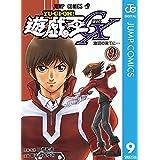 遊☆戯☆王GX 9 (ジャンプコミックスDIGITAL)
