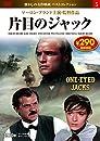 DVD 片目のジャック (NAGAOKA DVD)