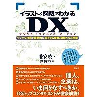 イラスト&図解でわかるDX(デジタルトランスフォーメーション);デジタル技術で爆発的に成長する産業、破壊される産業