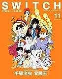 SWITCH Vol.36 No.11 特集 手塚治虫「冒険王」