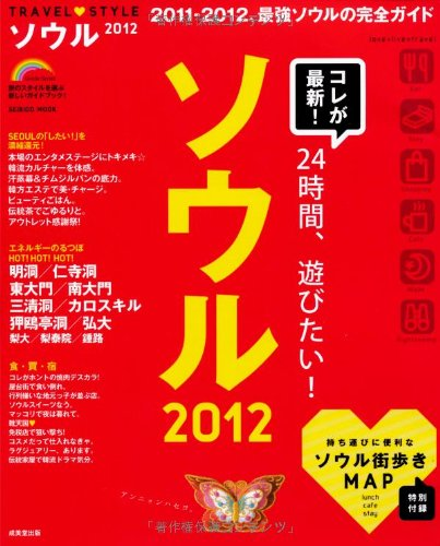 TRAVEL・STYLEソウル 2012 (SEIBIDO MOOK)の詳細を見る